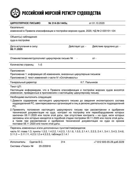 циркулярное письмо 314-30-1445ц Циркулярное письмо к НД N 2-020101-124 Правила классификации и постройки морских судов. Часть IV. Остойчивость (Издание 2020 года)