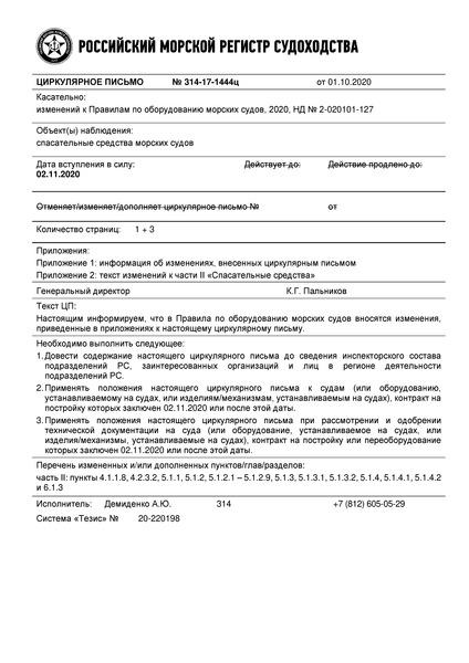 циркулярное письмо 314-17-1444ц Циркулярное письмо к НД N 2-020101-127 Правила по оборудованию морских судов. Часть II. Спасательные средства (Издание 2020 года)