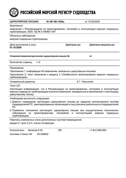 циркулярное письмо 391-06-1439ц Циркулярное письмо к НД N 2-090601-007 Рекомендации по проектированию, постройке и эксплуатации морских подводных трубопроводов (Издание 2020 года)