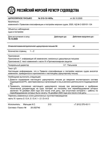 циркулярное письмо 313-13-1455ц Циркулярное письмо к НД N 2-020101-124 Правила классификации и постройки морских судов. Часть VI. Противопожарная защита (Издание 2020 года)