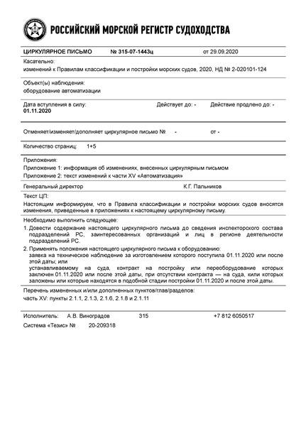 циркулярное письмо 315-07-1443ц Циркулярное письмо к НД N 2-020101-124 Правила классификации и постройки морских судов. Часть XV. Автоматизация (Издание 2020 года)