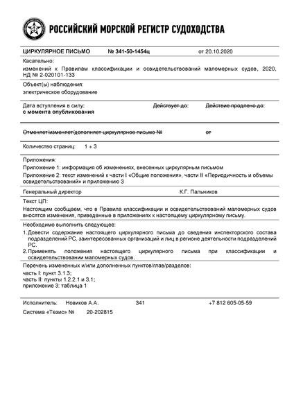 циркулярное письмо 341-50-1454ц Циркулярное письмо к НД N 2-020101-133 Правила классификации и освидетельствований маломерных судов (Издание 2020 года)