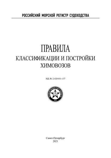 Правила 2-020101-137 Правила классификации и постройки химовозов (Издание 2021 года)