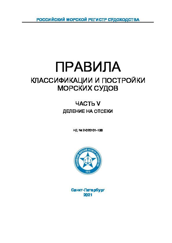 Правила 2-020101-138 Правила классификации и постройки морских судов. Часть V. Деление на отсеки (Издание 2021 года)