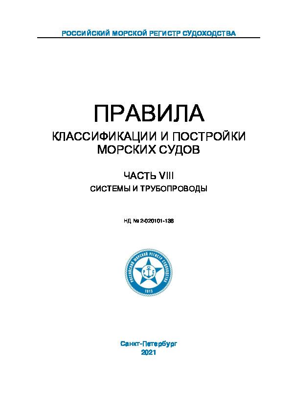 Правила 2-020101-138 Правила классификации и постройки морских судов. Часть VIII. Системы и трубопроводы (Издание 2021 года)