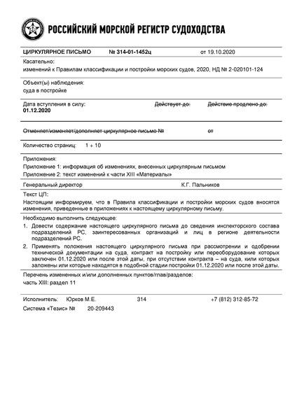 циркулярное письмо 314-01-1452ц Циркулярное письмо к НД N 2-020101-124 Правила классификации и постройки морских судов. Часть XIII. Материалы (Издание 2020 года)