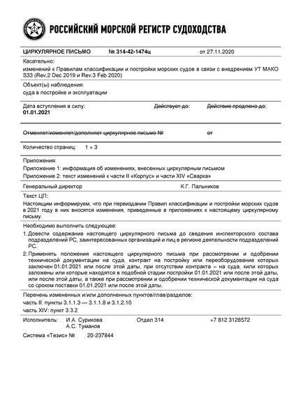 циркулярное письмо 314-42-1474ц Циркулярное письмо к НД N 2-020101-124 Правила классификации и постройки морских судов. Часть II. Корпус. Часть XIV. Сварка (Издание 2020 года)