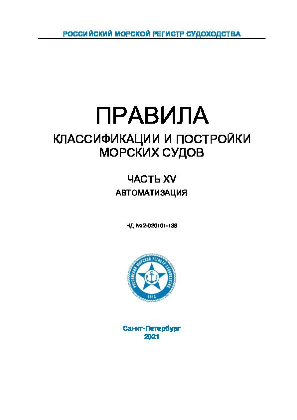 Правила 2-020101-138 Правила классификации и постройки морских судов. Часть XV. Автоматизация (Издание 2021 года)