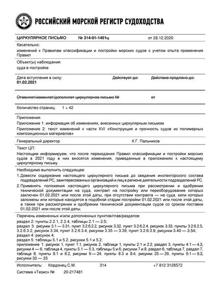 циркулярное письмо 314-01-1491ц Циркулярное письмо к НД N 2-020101-124 Правила классификации и постройки морских судов. Часть XVI. Конструкция и прочность корпусов судов из полимерных композиционных материалов (Издание 2020 года)