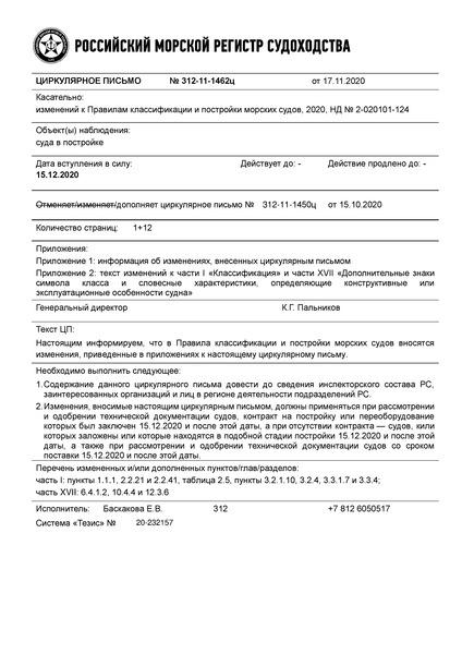 циркулярное письмо 312-11-1462ц Циркулярное письмо к НД N 2-020101-124 Правила классификации и постройки морских судов. Часть I. Классификация. Часть XVII. Дополнительные знаки символа класса и словесные характеристики, определяющие конструктивные или эксплуатационные особенности судна