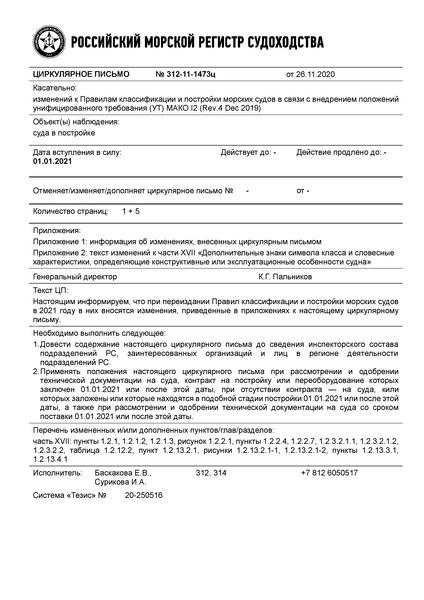циркулярное письмо 314-11-1473ц Циркулярное письмо к НД N 2-020101-124 Правила классификации и постройки морских судов. Часть XVII. Дополнительные знаки символа класса и словесные характеристики, определяющие конструктивные или эксплуатационные особенности судна