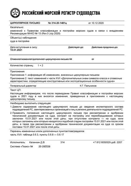 циркулярное письмо 314-20-1481ц Циркулярное письмо к НД N 2-020101-124 Правила классификации и постройки морских судов. Часть XVII. Дополнительные знаки символа класса и словесные характеристики, определяющие конструктивные или эксплуатационные особенности судна