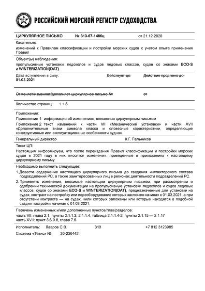 циркулярное письмо 313-67-1486ц НД N 2-020101-124 Правила классификации и постройки морских судов. Часть VII. Механические установки. Часть XVII. Дополнительные знаки символа класса и словесные характеристики, определяющие конструктивные или эксплуатационные особенности судна
