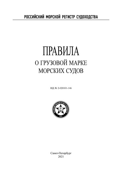 Правила 2-020101-146 Правила о грузовой марке морских судов (Издание 2021 года)