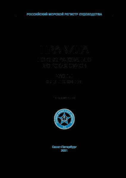 Правила 2-020101-144 Правила по оборудованию морских судов. Часть I. Общие положения (Издание 2021 года)