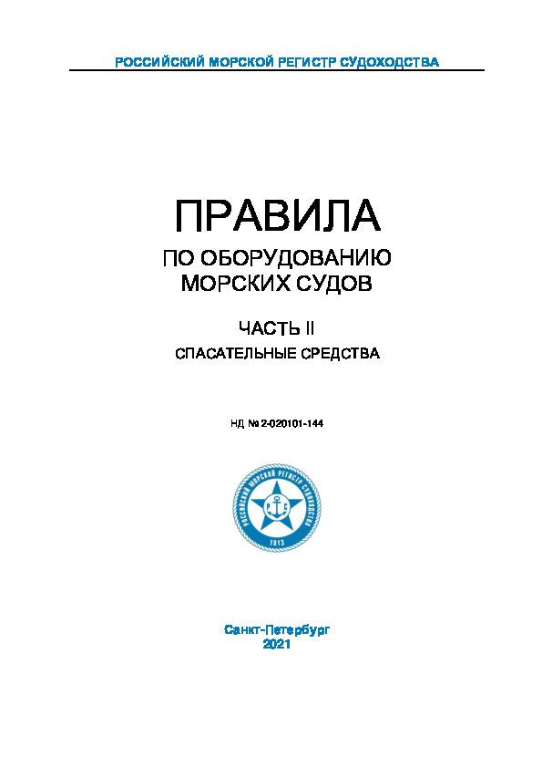 Правила 2-020101-144 Правила по оборудованию морских судов. Часть II. Спасательные средства (Издание 2021 года)