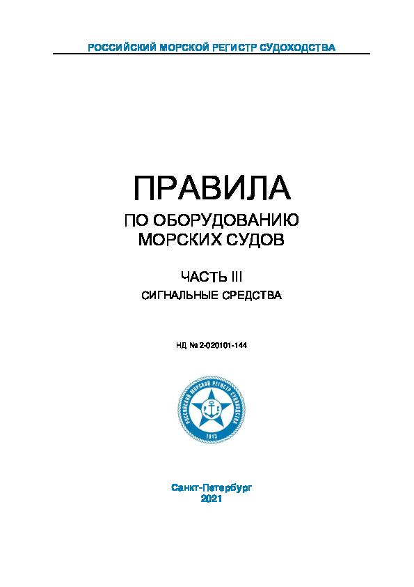 Правила 2-020101-144 Правила по оборудованию морских судов. Часть III. Сигнальные средства (Издание 2021 года)