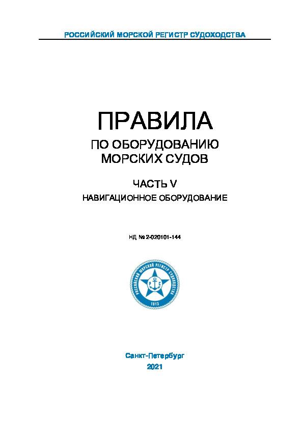 Правила 2-020101-144 Правила по оборудованию морских судов. Часть V. Навигационное оборудование (Издание 2020 года)