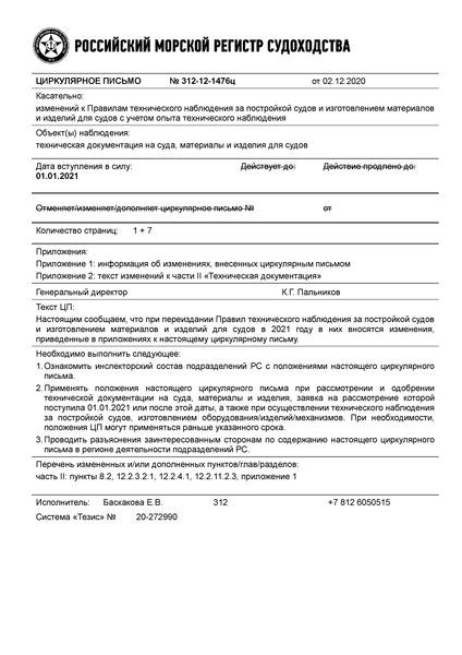 циркулярное письмо 312-12-1476ц Циркулярное письмо к НД N 2-020101-130 Правила технического наблюдения за постройкой судов и изготовлением материалов и изделий для судов. Часть II. Техническая документация (Издание 2020 года)