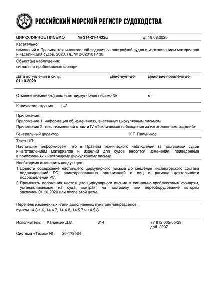циркулярное письмо 314-21-1432ц Циркулярное письмо к НД N 2-020101-130 Правила технического наблюдения за постройкой судов и изготовлением материалов и изделий для судов. Часть IV. Техническое наблюдение за изготовлением изделий (Издание 2020 года)