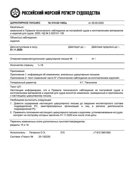 циркулярное письмо 315-22-1442ц Циркулярное письмо к НД N 2-020101-130 Правила технического наблюдения за постройкой судов и изготовлением материалов и изделий для судов. Часть IV. Техническое наблюдение за изготовлением изделий (Издание 2020 года)
