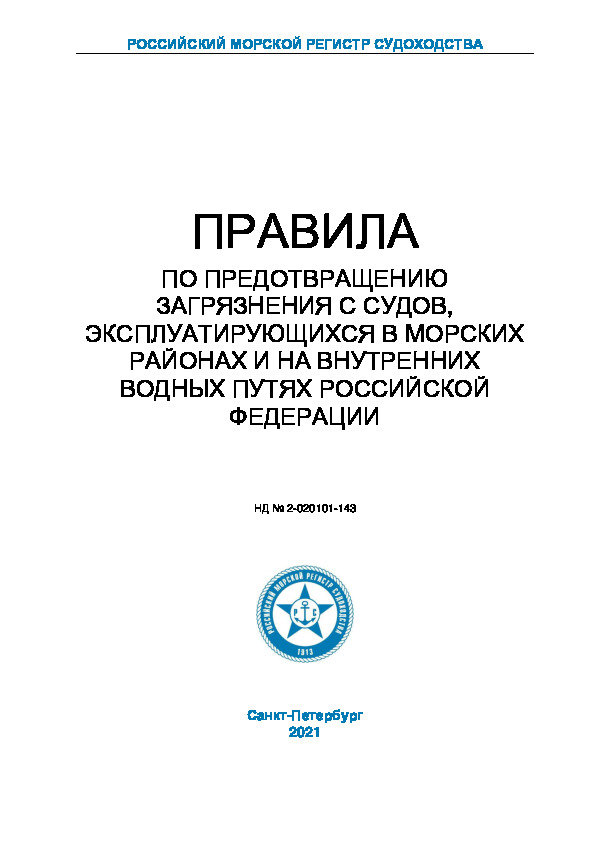 Правила 2-020101-143 Правила по предотвращению загрязнения с судов, эксплуатирующихся в морских районах и на внутренних водных путях Российской Федерации (Издание 2021 года)