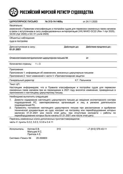 циркулярное письмо 313-14-1468ц Циркулярное письмо к НД N 2-020101-140 Правила классификации и постройки судов для перевозки сжиженных газов наливом (Издание 2021 года)