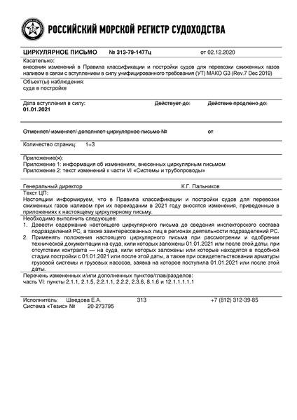 циркулярное письмо 313-79-1477ц Циркулярное письмо к НД N 2-020101-140 Правила классификации и постройки судов для перевозки сжиженных газов наливом (Издание 2021 года)