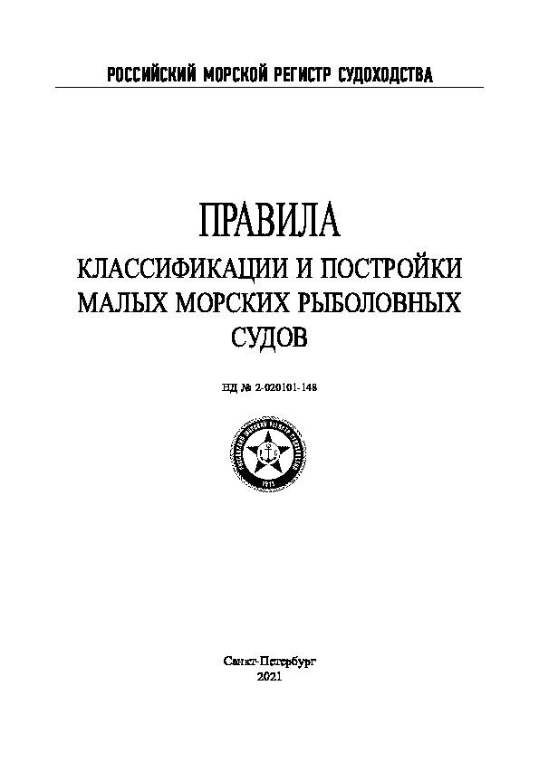 Правила 2-020101-148 Правила классификации и постройки малых морских и рыболовных судов (Издание 2021 года)