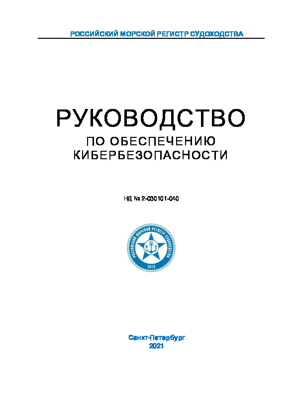 Руководство 2-030101-040 Руководство по обеспечению кибербезопасности  (Издание 2021 года)