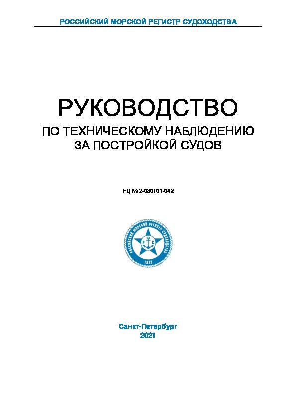 Руководство 2-030101-042 Руководство по техническому наблюдению за постройкой судов (Издание 2021)