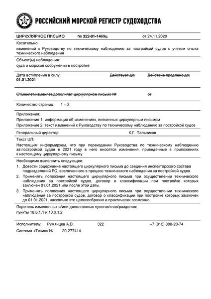 циркулярное письмо 322-01-1469ц Циркулярное письмо Касательно: изменений к Руководству по техническому наблюдению за постройкой судов с учетом опыта технического наблюдения