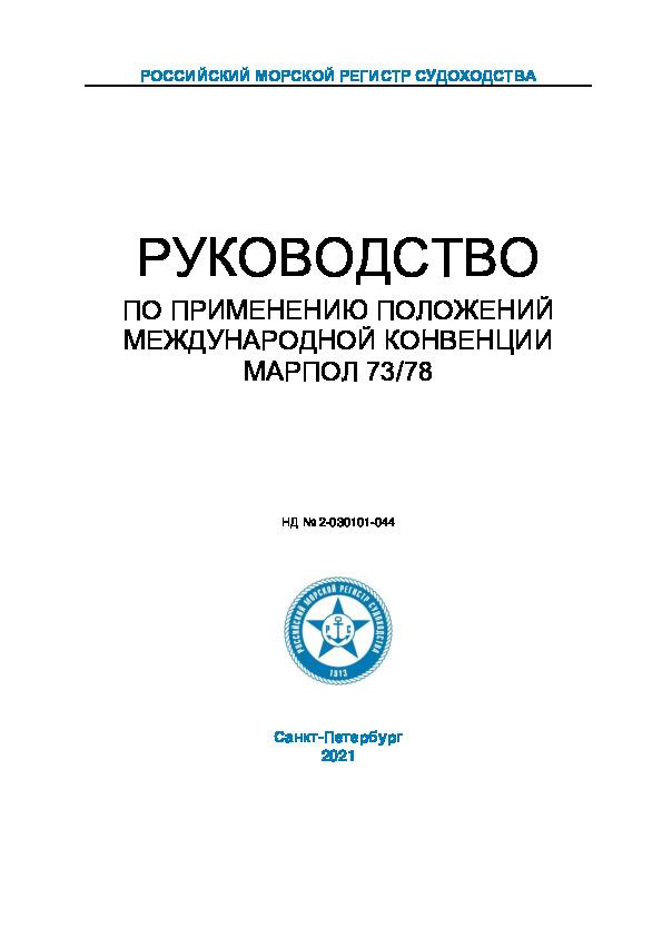 Руководство 2-030101-044 Руководство по применению положений Международной конвенции МАРПОЛ 73/78 (Издание 2021 года)