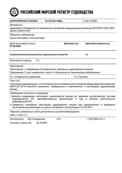 циркулярное письмо 313-04-1495ц Циркулярное письмо Касательно: изменений в Руководство по применению положений международной конвенции МАРПОЛ 73/78, 2021