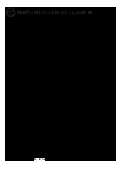 циркулярное письмо 391-06-1453ц Циркулярное письмо к НД N 2-030301-002 Руководство по техническому наблюдению за постройкой и эксплуатацией морских подводных трубопроводов (Издание 2020 года)