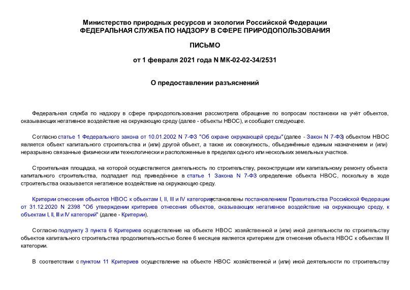 Письмо MK-02-02-34/2531 О предоставлении разъяснений