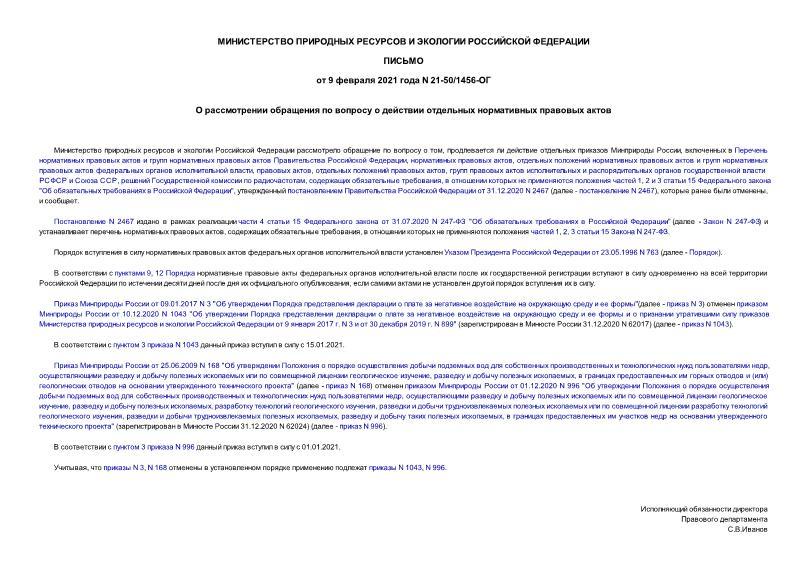 Письмо 21-50/1456-ОГ О рассмотрении обращения по вопросу о действии отдельных нормативных правовых актов