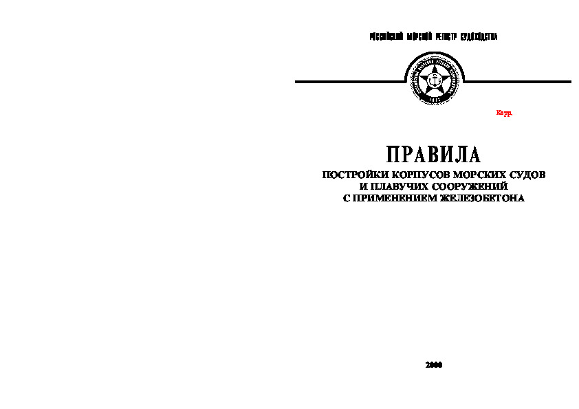 Правила  Правила постройки корпусов морских судов и плавучих сооружений с применением железобетона