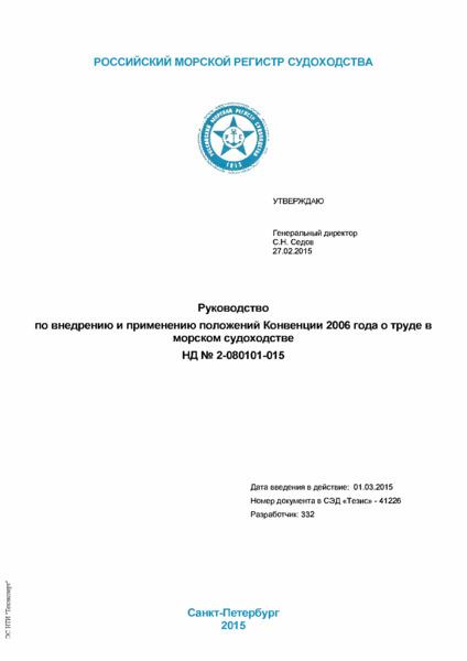 Руководство 2-080101-015 Руководство по внедрению и применению положений Конвенции 2006 года о труде в морском судоходстве