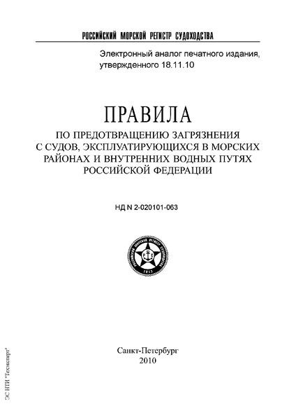 Правила 2-020201-063 Правила по предотвращению загрязнения с судов, эксплуатирующихся в морских районах и внутренних водных путях Российской Федерации