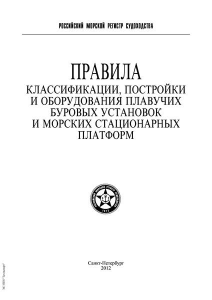 Правила  Правила классификации, постройки и оборудования плавучих буровых установок и морских стационарных платформ (с Изменениями и Дополнениями) (Издание 2012 года)