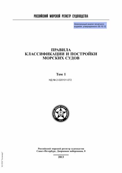 Правила 2-020101-072 Правила классификации и постройки морских судов. Том 1 (Общие положения-Части I-II) (с Изменениями и Дополнениями) (Издание 2013 года)