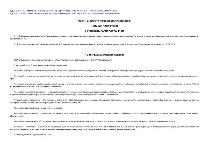 Правила 2-020101-072 Правила классификации и постройки морских судов. Том 2 (Части XI-XIII) (с Изменениями и Дополнениями) (Издание 2013 года)