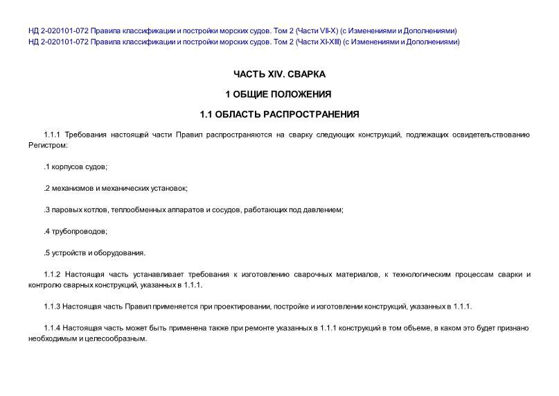 Правила 2-020101-072 Правила классификации и постройки морских судов. Том 2 (Части XIV-XVI) (с Изменениями и Дополнениями) (Издание 2013 года)