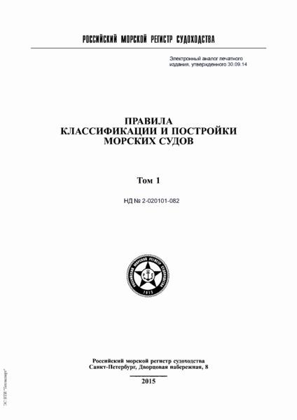 Правила 2-020101-082 Правила классификации и постройки морских судов. Том 1
