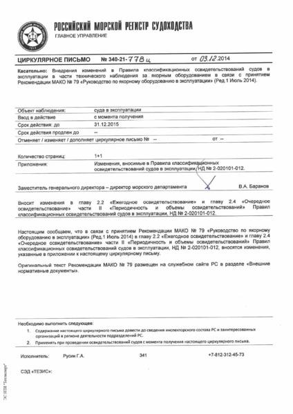 циркулярное письмо 340-21-778Ц Циркулярное письмо к НД N 2-020101-012 Правила классификационных освидетельствований судов в эксплуатации