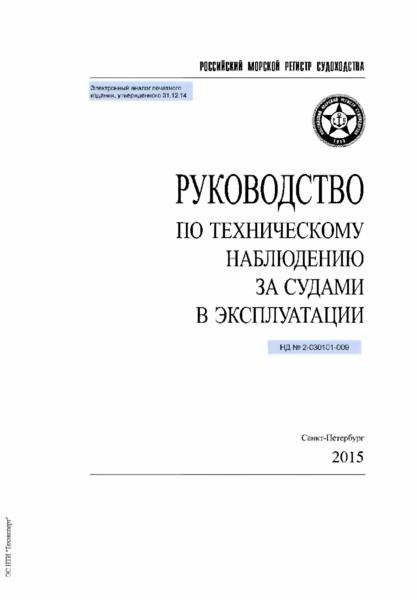 Руководство 2-030101-009 Руководство по техническому наблюдению за судами в эксплуатации (с изменениями и дополнениями) (Издание 2015 года)