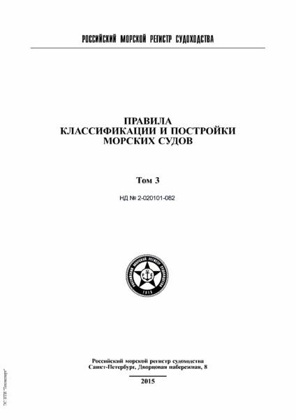 Правила 2-020101-082 Правила классификации и постройки морских судов. Том 3