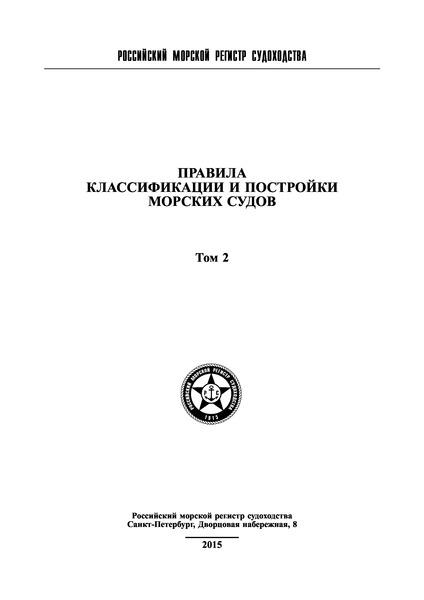 Правила 2-020101-082 Правила классификации и постройки морских судов. Том 2