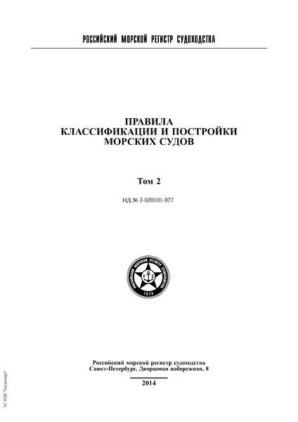 Правила 2-020101-077 Правила классификации и постройки морских судов. Том 2 (Издание 2014 года)